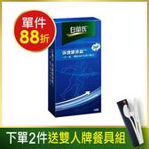 白蘭氏 保捷膠原錠30錠/盒-UCII獲國際專利 加倍靈活 14002286