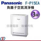 【信源】)3坪【Panasonic國際牌 負離子空氣清淨機】F-P15EA/FP15EA