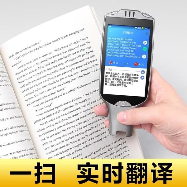 紐曼A50翻譯機多國語言智慧語音出國旅游掃描電子詞典離線翻譯筆 源治良品