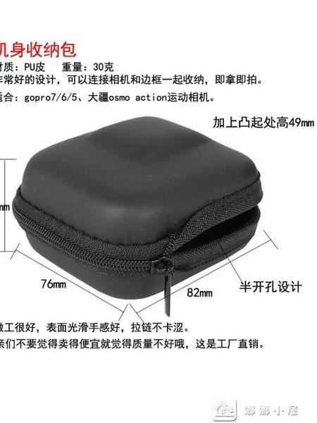 相機包 適用GoPro7/6/5收納包大疆運動相機osmo action迷你保護盒配件 娜娜小屋