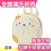 【小福部屋】日本SKATER【角落生物 貓】卡通造型 便當袋 學生幼兒便當袋 托特包【新品上架】