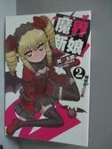 【書寶二手書T6/一般小說_HBJ】魔界新娘!02-蝙蝠娘之血族 _阿智太郎