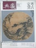 【書寶二手書T4/雜誌期刊_DXT】典藏古美術_254期_定窯考古
