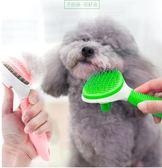 狗毛梳子擼貓毛專用針梳寵物梳毛器泰迪金毛大型犬梳毛刷狗狗用品花間公主