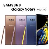 SAMSUNG Galaxy NOTE 9 6G/128G 贈9H玻璃貼