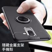 三星Galaxy J8 2018 手機殼 隱形 金屬 指環扣 手機支架 微磨砂 防滑 全包 防摔 硬殼 保護殼 保護套