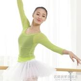 形體舞蹈練功服網紗成人女芭蕾舞蕾絲教師基訓服中國舞彈力顯瘦 名購居家