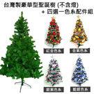 【摩達客 】台灣製造6呎/6尺(180cm)豪華版綠聖誕樹 (+飾品組)(不含燈)