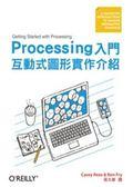 (二手書)Processing 入門:互動式圖形實作介紹