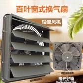 排氣扇16寸百葉窗式工業排風扇強力軸流風機方形百葉牆式 220vNMS陽光好物