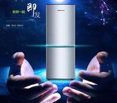 SONLU/雙鹿 BCD-160CK 160升雙門家用 租房實用冰箱 銀色igo 【PINKQ】
