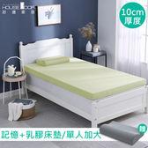 House Door 防蚊防螨表布雙膠床墊10cm超值組-單大3.5尺亮檸黃