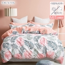 《DUYAN竹漾》100%精梳純棉單人床包二件組-粉黛未央