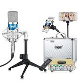英創X5外置聲卡套裝手機電腦喊麥通用電容麥克風主播直播設備全套igo 至簡元素