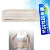 來而康 立迅 YASCO 軀幹裝具 遠紅外線 加強型 磁石束腹帶(LXL)