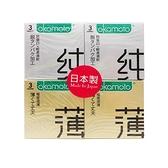 日本 okamoto 岡本 CITY衛生套(3入x4盒)【小三美日】保險套