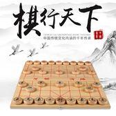 中國象棋 便攜新款鎖扣式實木制質折疊家用學生培訓象棋套裝棋盤 尾牙【喜迎新年鉅惠】