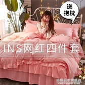 ins網紅少女心秋季四件套全棉純棉公主風床裙款床單被套1.8m床上 名購居家