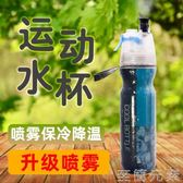 夏天擠壓噴霧水壺騎行自行車戶外健身運動大容量塑料杯子便攜水杯 至簡元素