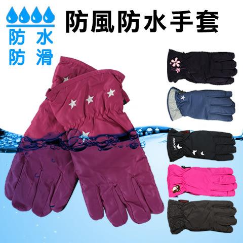 防水防風保暖止滑機車手套 花色系列 女款 內裏絨毛
