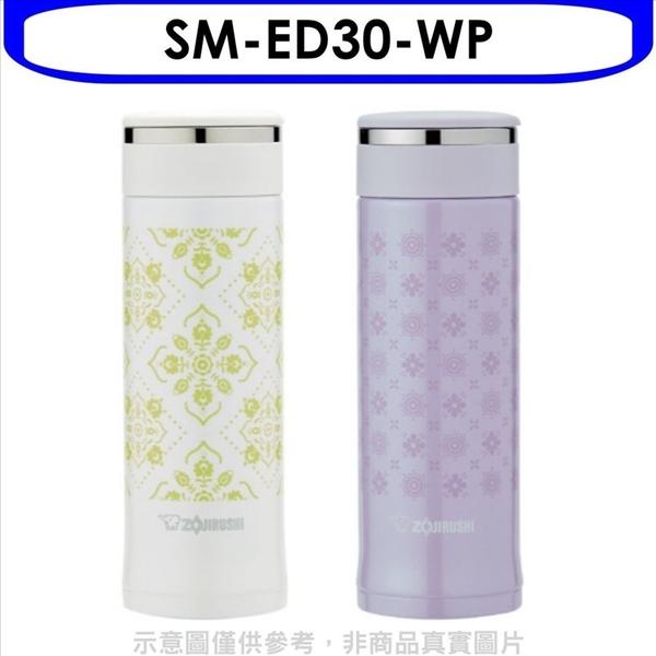 象印【SM-ED30-WP】300cc可分解杯蓋迷你保溫瓶WP珠光白