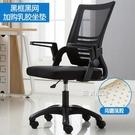 電腦椅 家用會議辦公椅升降轉椅職員學習麻將座椅人體工學靠背椅子【快速出貨】