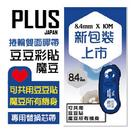 PLUS 普樂士 TG-1121R 豆豆彩貼 魔豆 替換 內帶 8.4mm*10M /個
