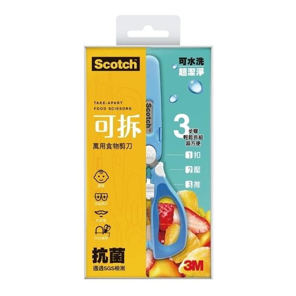 3M SCOTCH 可拆式萬用食物剪刀/食物剪 王子藍(藍色)