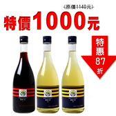 【養蜂人家】純釀蜂蜜醋(口味任選)3瓶特價組(蛋糕/蜂蜜/花粉/蜂王乳/蜂膠/蜂產品專賣)