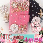 HTC Desire12 U11 EYEs U11 Plus A9s X10 UUltra Desire10 Pro 皇冠花朵 水鑽皮套 皮套 訂製