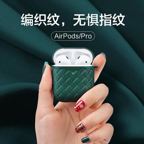 蘋果AirPods保護套airpods2全包防摔BV編織紋airpods pro軟硅膠套 淇朵市集