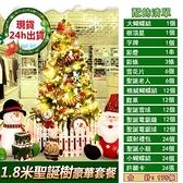 現貨-聖誕樹裝飾品商場店鋪裝飾聖誕樹套餐1.8米24H出貨LX