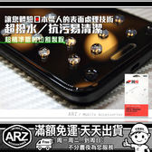 imos 疏水疏油螢幕保護貼 SONY C5 Ultra E5553 LG G Pro 2 E988 D838 螢幕保護膜 手機螢幕貼 ARZ