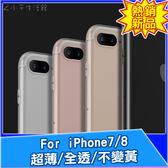 cafele 抗氧化 環保材質 iPhone i7 i8 Plus 全透 防震 軟殼 不變黃 卡斐爾