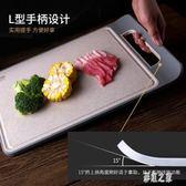小麥秸稈菜板塑料砧板廚房砧板占板切菜板韓國切菜板案板LB1737【彩虹之家】