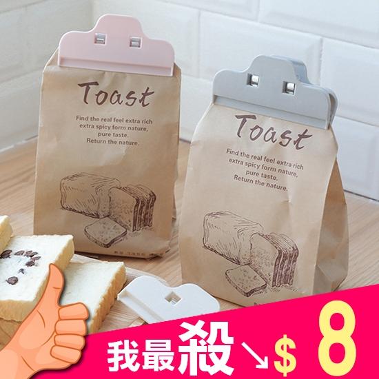 封口夾 封袋夾 茶葉 咖啡豆 保鮮 食品 廚房 零食 防潮  強力 密封夾 (1入)【R070】米菈生活館