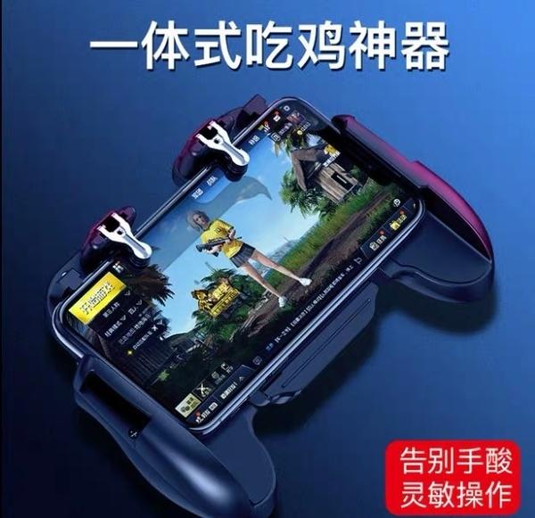 手機吃雞神器遊戲手柄手遊輔助器和平精英機械按鍵透視自動壓搶六指王者榮耀外設裝