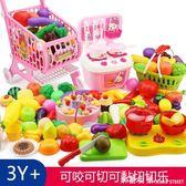 沙灘玩具 仿真切水果蔬菜切切樂兒童過家家廚房切切看1-3歲購物車玩具套裝 米蘭街頭IGO