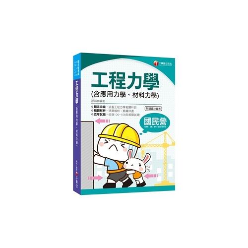 工程力學(含應用力學.材料力學)(國民營事業)