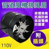 【妃凡】附插頭!110V 8吋 管道風機排風扇 60W 排風扇 換氣扇 排氣扇 管道風扇 抽油煙機 256