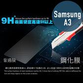 SAMSUNG 三星 A3 鋼化玻璃膜 螢幕保護貼 0.26mm鋼化膜 9H硬度 防刮 防爆 高清