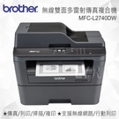 Brother MFC-L2740DW 無線雙面多功能雷射傳真複合機 掃描/複印/傳真