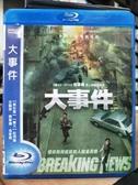 挖寶二手片-TBD-256-正版BD-華語【大事件】-藍光影片(直購價)