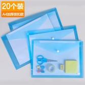 A4文件袋塑料加厚透明資料票據收納夾