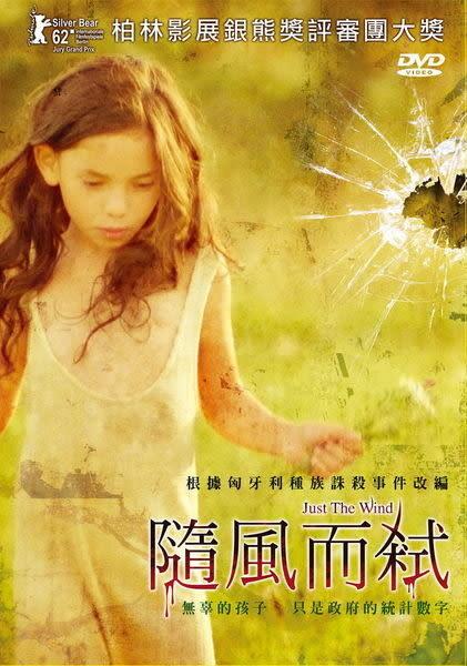 隨風而弒 DVD(購潮8)