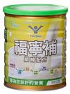 【福寧補】順暢配方(粉)900g/瓶*12瓶/箱購