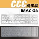 蘋果鍵盤膜 Apple iMac G6 ...