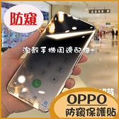 OPPO A5 A9 2020 AX7 R15 R17 RealmeXT 3 5 Pro防偷窺 AX5防偷窺保護貼 保護膜 透明防窺保護貼