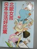 【書寶二手書T1/漫畫書_JBV】北歐女孩日本生活好吃驚_歐莎‧葉克斯托姆
