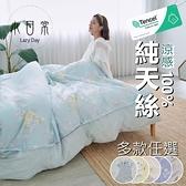限時降『多款任選』奧地利100%TENCEL 40支紗涼感純天絲6x7尺雙人特大床包舖棉兩用被套四件組